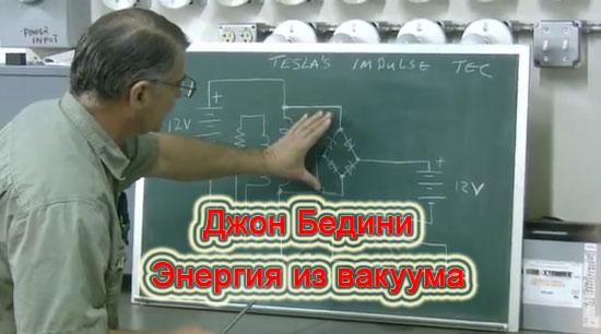 Джон Бедини